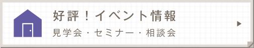 好評!イベント情報見学会・セミナー・相談会