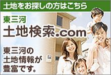 東三河 土地検索.com