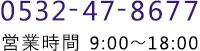 0532-47-8677